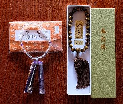 記念品の水晶と虎目石の念珠