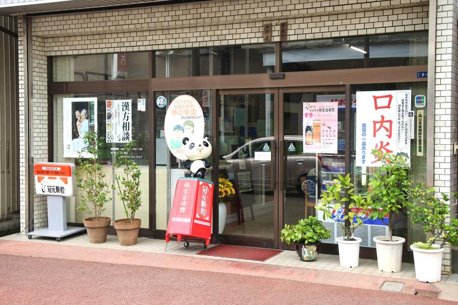 燕市の漢方相談ができる漢方薬局「日野庄商店」の外観