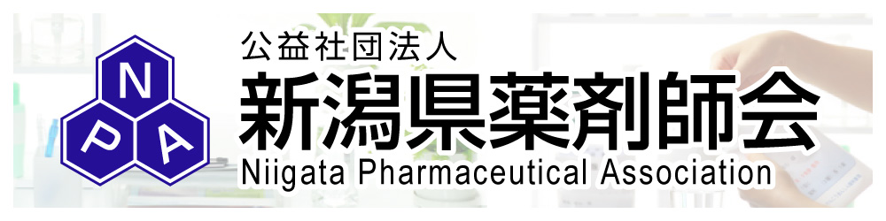 新潟県薬剤師会のホームページへ