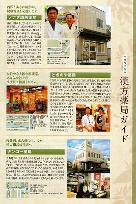 新潟中医薬研究会が掲載された「月刊キャレル200号記念号」その5