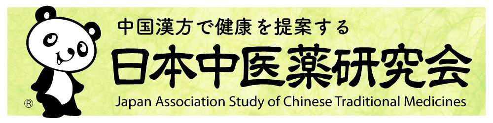 日本中医薬研究会のホームページへ