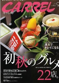 新潟中医薬研究会の会員6店舗が紹介された「月間キャレル2009年9月号」その1