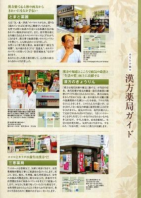 新潟中医薬研究会が掲載された「月刊キャレル200号記念号」その3
