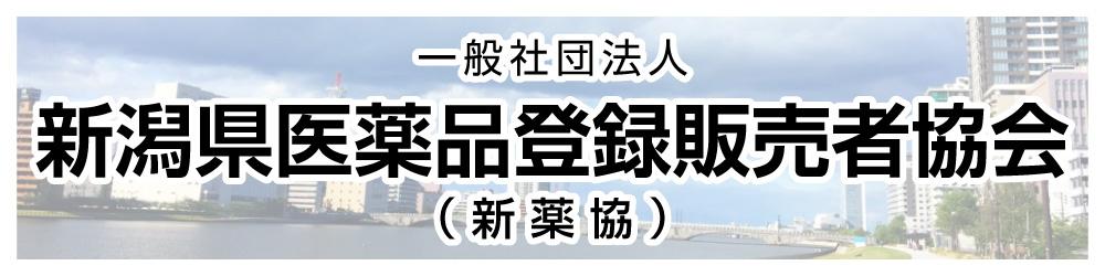 新潟県医薬品登録販売者協会のホームページへ