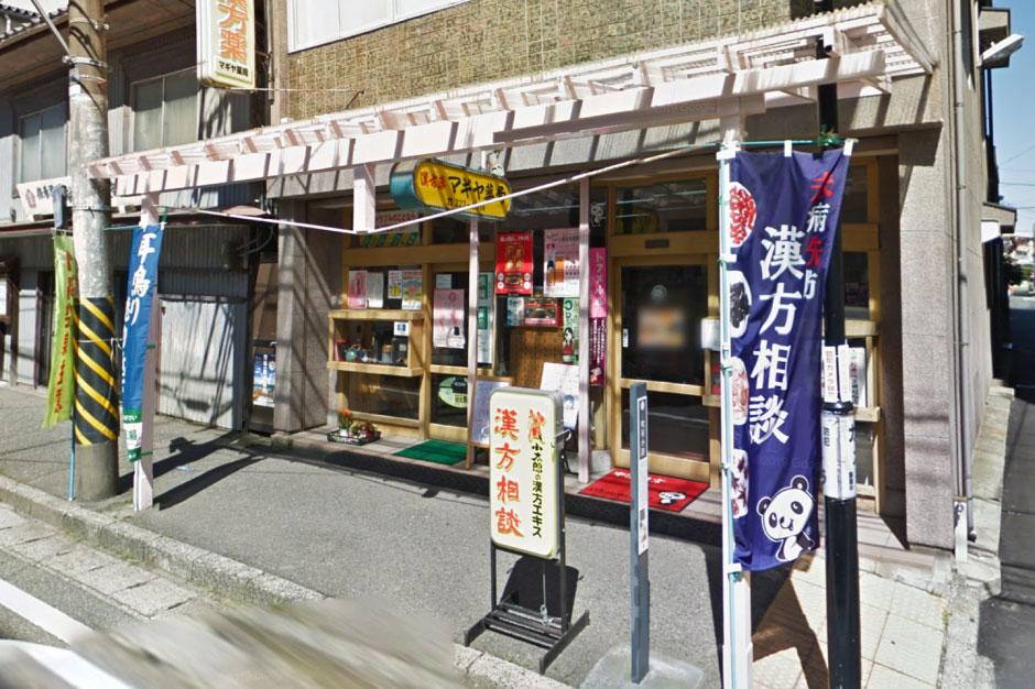 新潟市中央区の漢方相談ができる漢方薬局「マギヤ薬局」の外観