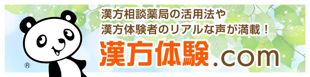 漢方体験.comのホームページへ