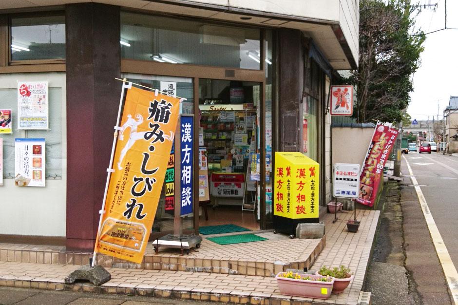 三条市の漢方相談ができる漢方薬局「三恵薬局」の外観