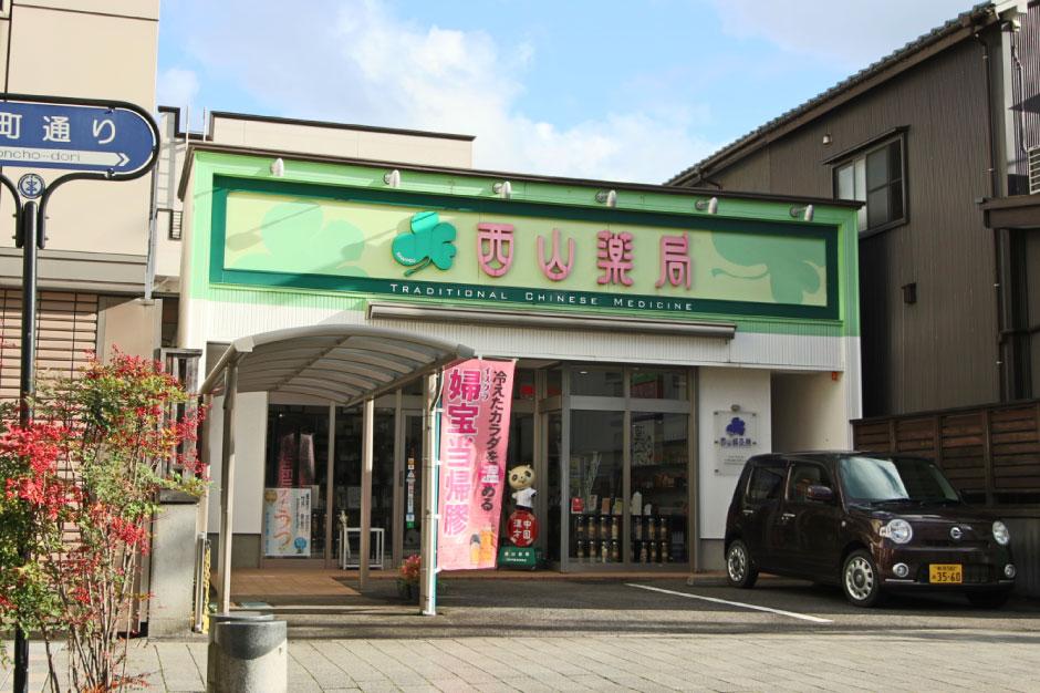 新潟市中央区の漢方相談ができる漢方薬局「西山薬局」の外観