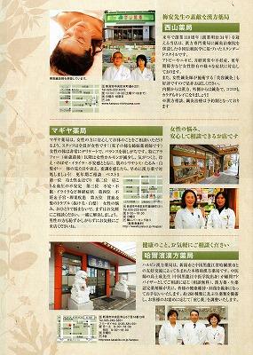 新潟中医薬研究会が掲載された「月刊キャレル200号記念号」その2