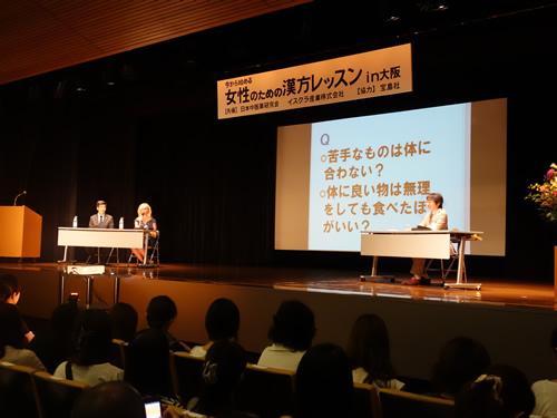 日本中医薬研究会のパネルディスカッション