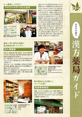新潟中医薬研究会が掲載された「月刊キャレル200号記念号」その1