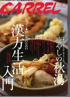 新潟中医薬研究会の会員4店舗が紹介された「月間キャレル2008年10月号」その1