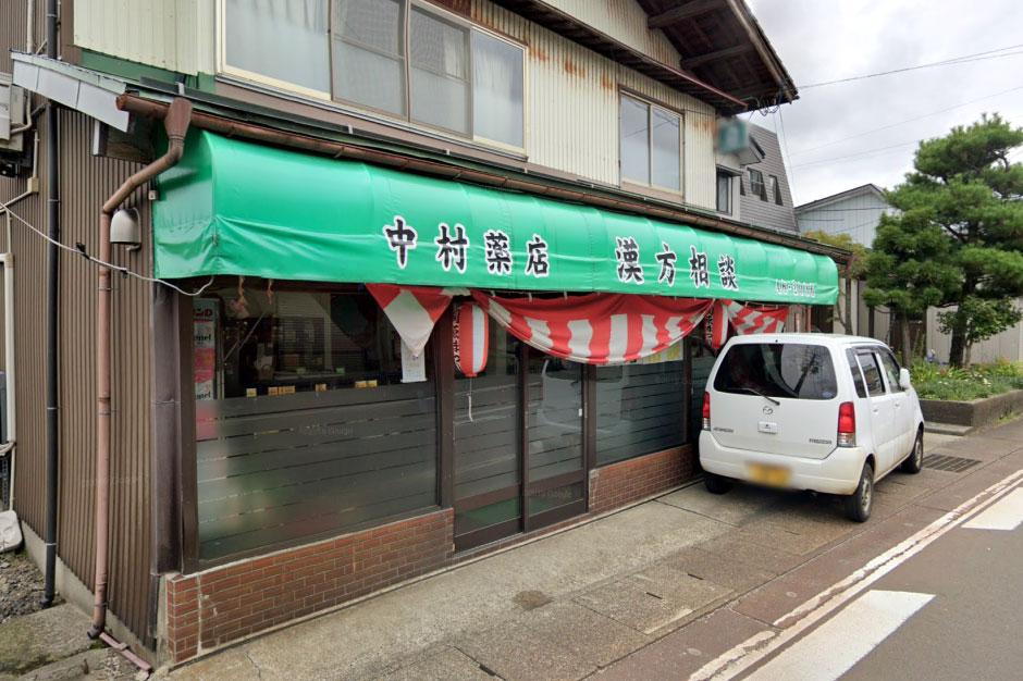 長岡市の漢方相談ができる漢方薬局「中村薬店」の外観