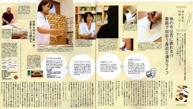 新潟中医薬研究会の会員4店舗が紹介された「月間キャレル2008年10月号」その2