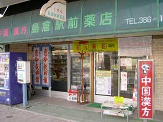 新潟市北区(豊栄)の漢方相談ができる漢方薬局「島倉駅前薬店」の外観