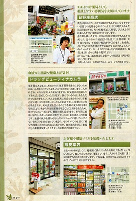 新潟中医薬研究会が掲載された「月刊キャレル200号記念号」その4