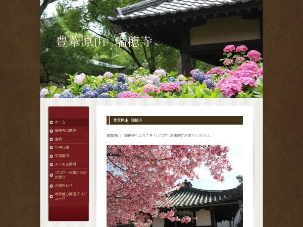 神社向けホームページ