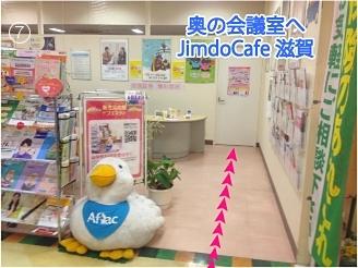 保険サロンPlan・for・you入口