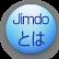 Jimdoとは