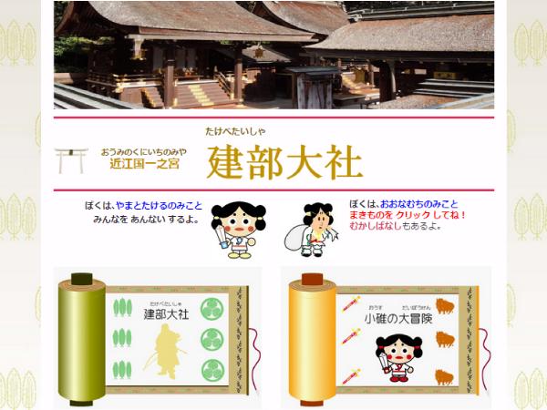 神社(キッズサイト)のホームページ