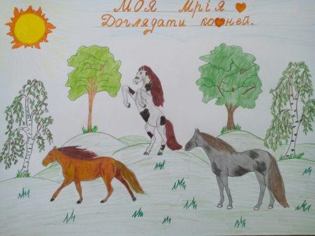 Моя мрія - доглядати коней, Анна Корчева, 9 років.