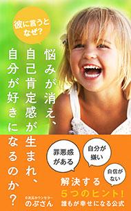 浜松市の心理カウンセラー 本