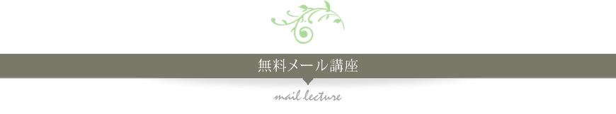 無料メール講座 浜松市 カウンセリング