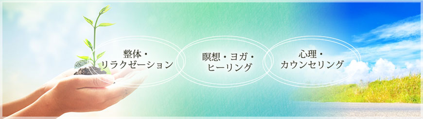 浜松市 マッサージ 悩み相談 カウンセリング コリトル