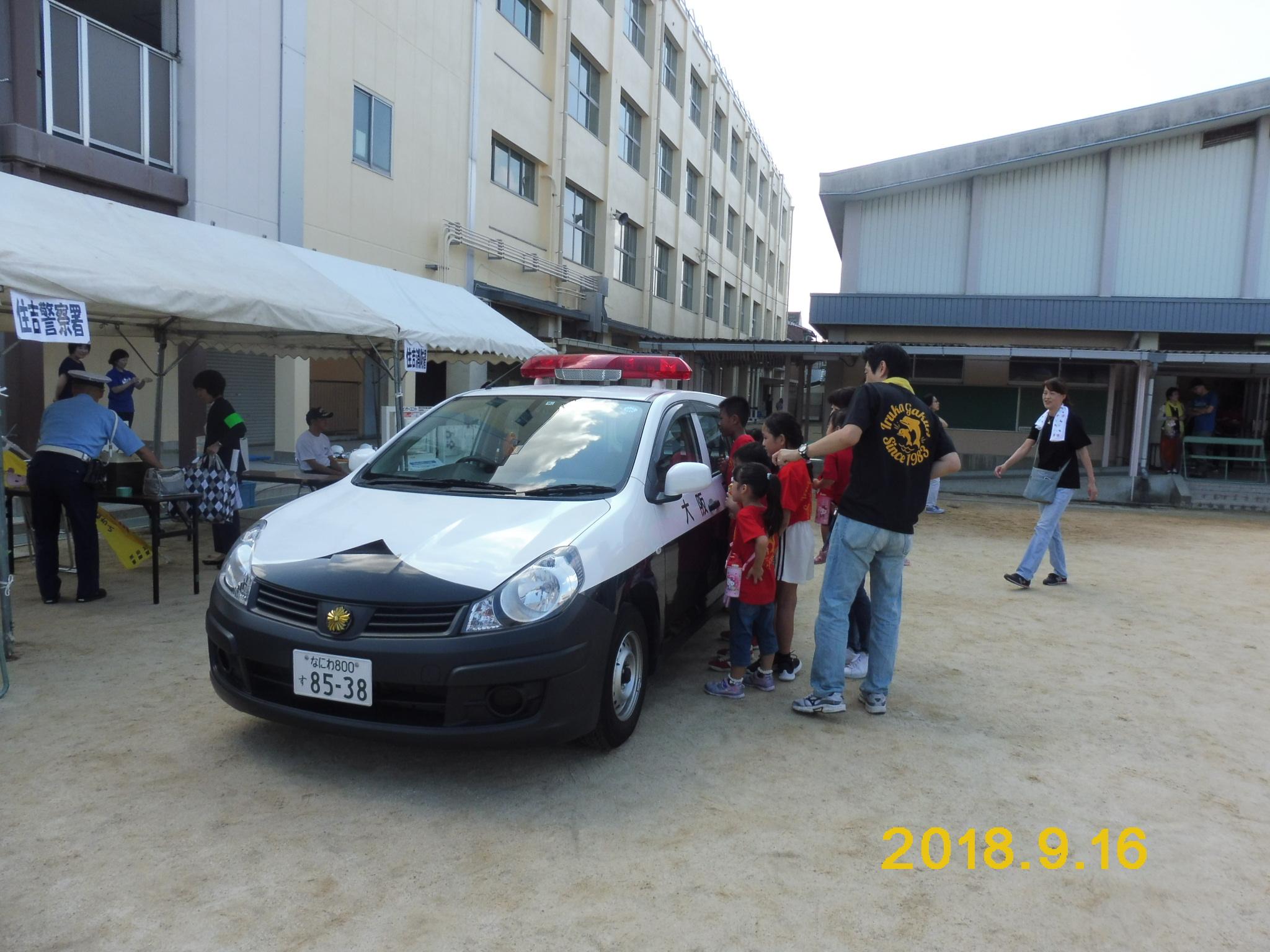 ミニパトカー展示