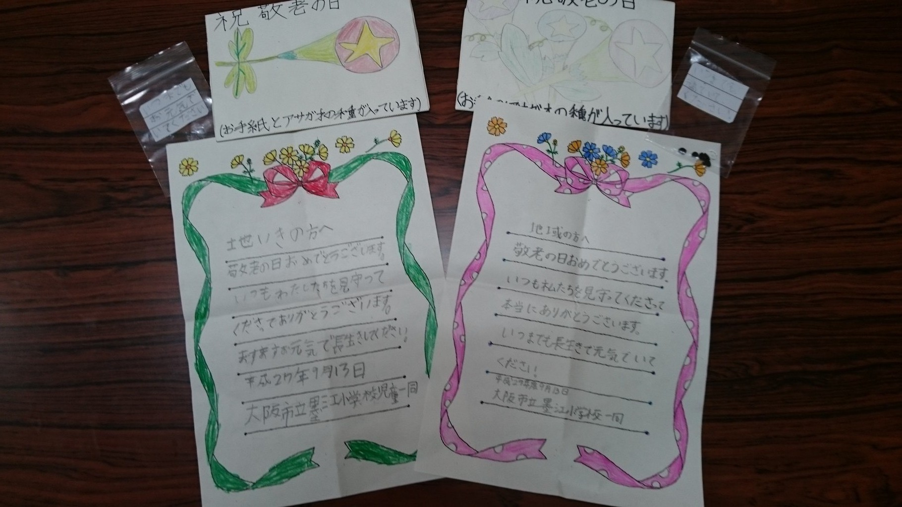 小学生より お手紙と朝顔の種