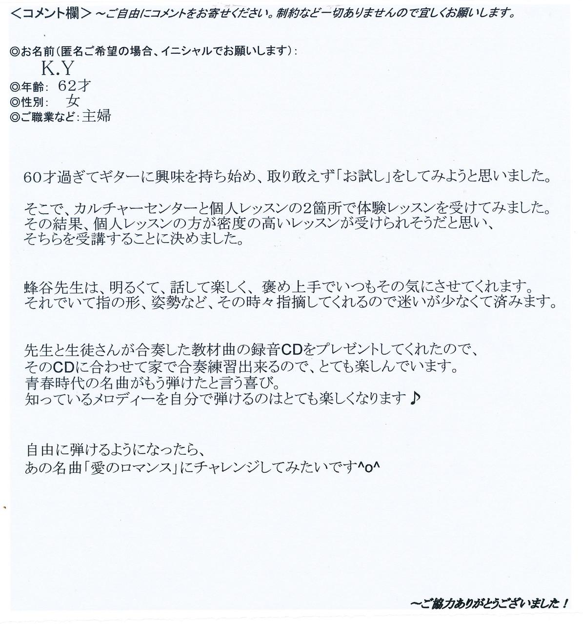 K.Yさん/コメント