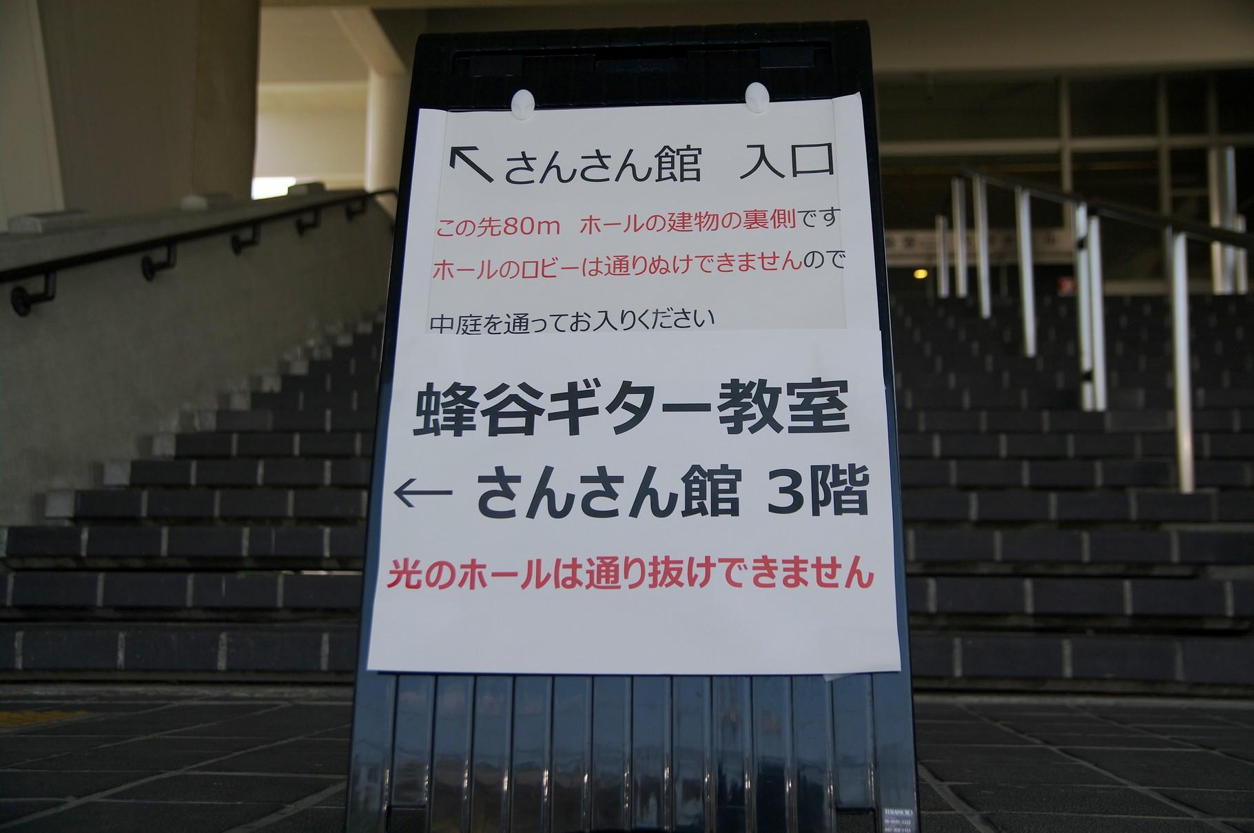 平成27年4月26日(日)快晴/三鷹市公会堂