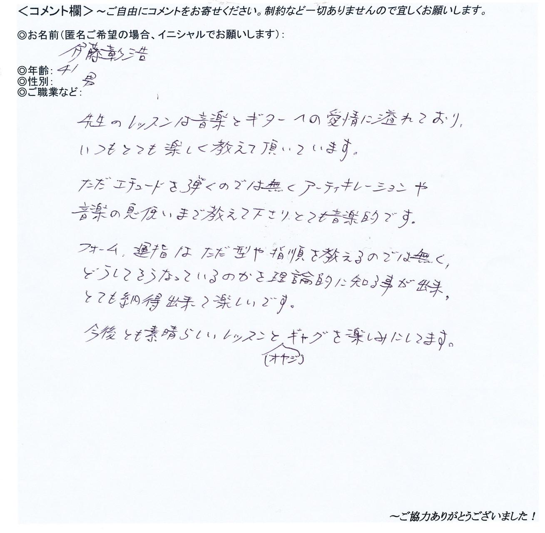 伊藤さん/コメント