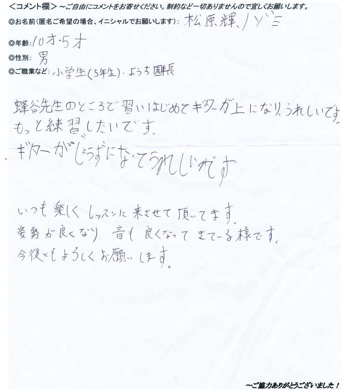 松原兄弟&お父さん/コメント
