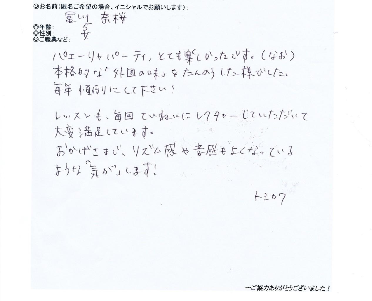 冨川奈桜ちゃん/お母様のコメント