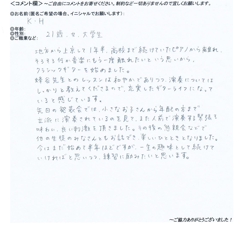 K.Hさん/コメント