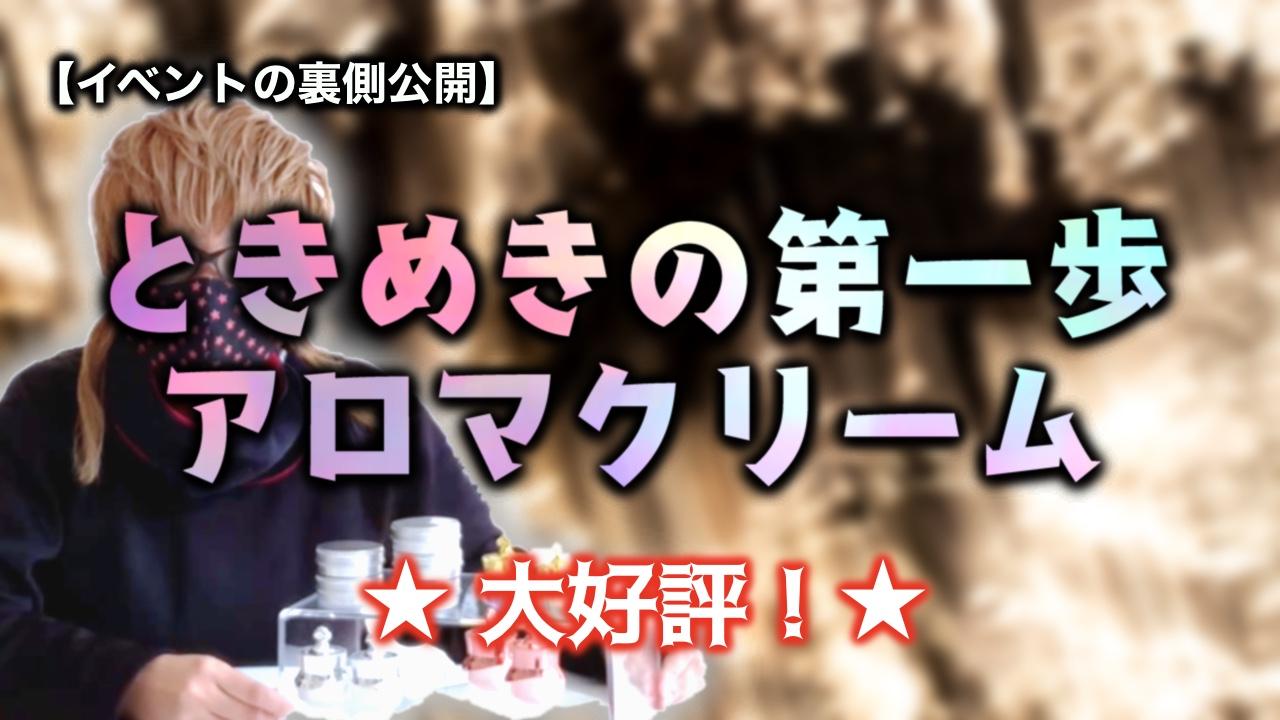 【大好評!】ときめきの第一歩★アロマクリーム