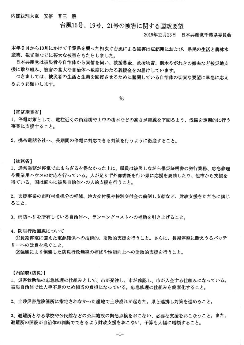 台風15号、19号、21号の被害に関する国政要望