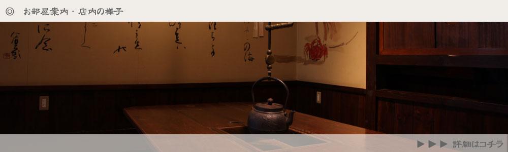 琴川のお部屋紹介