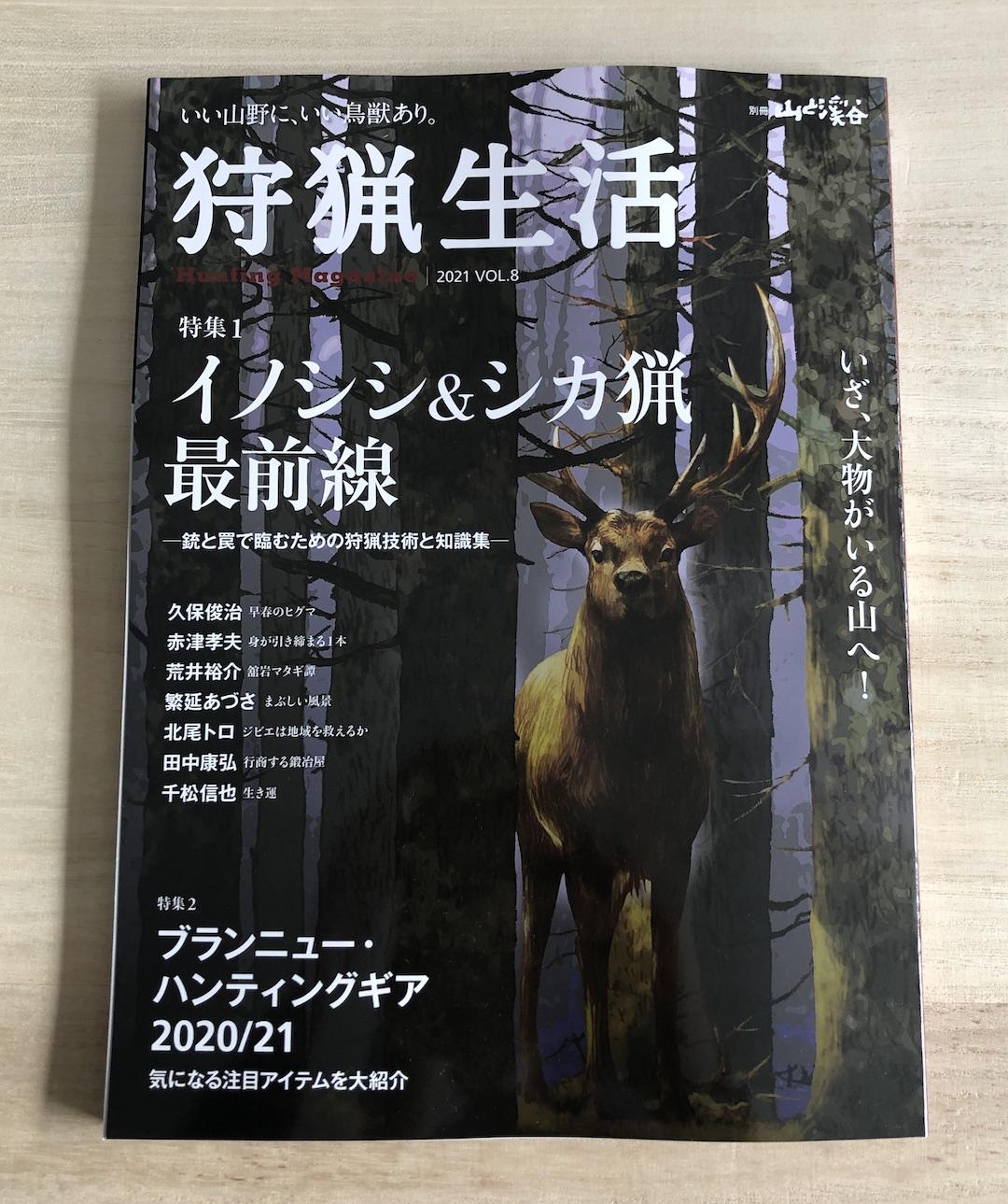 狩猟生活(別冊山と渓谷)