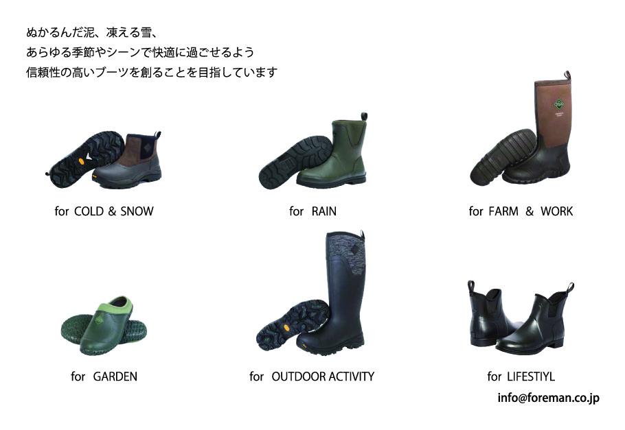 ぬかるんだ泥、凍える雪、あらゆる季節やシーjンで快適にすごせるよう 信頼性の高いブーツを創ることを目指しています レイン スノー ファーム ワーク アウトドアアクティビティー ガーデニング ガーデン ライフスタイル