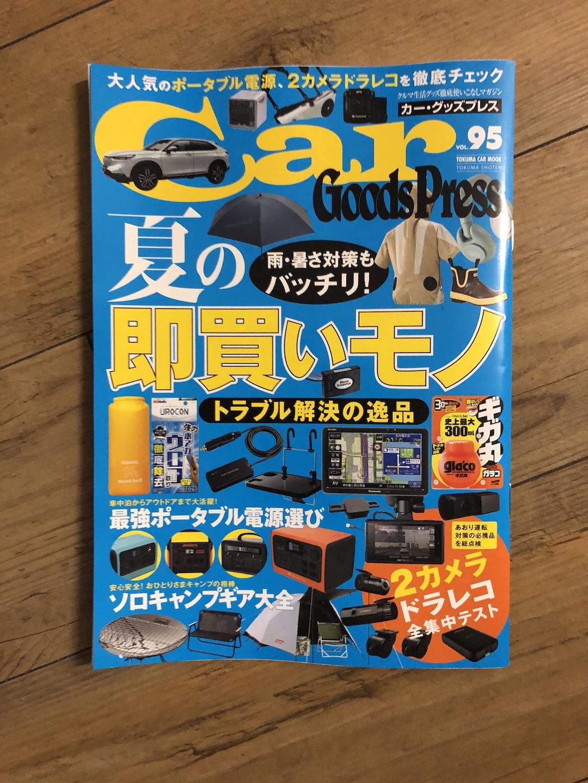 Car Goods Press Vol. 95