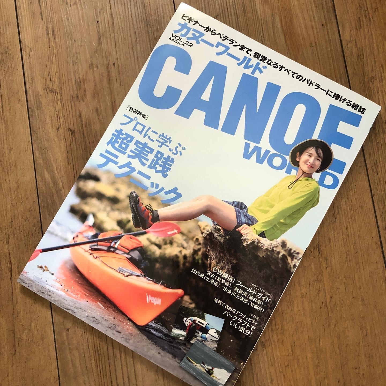 CANOE WORLD Vol.22