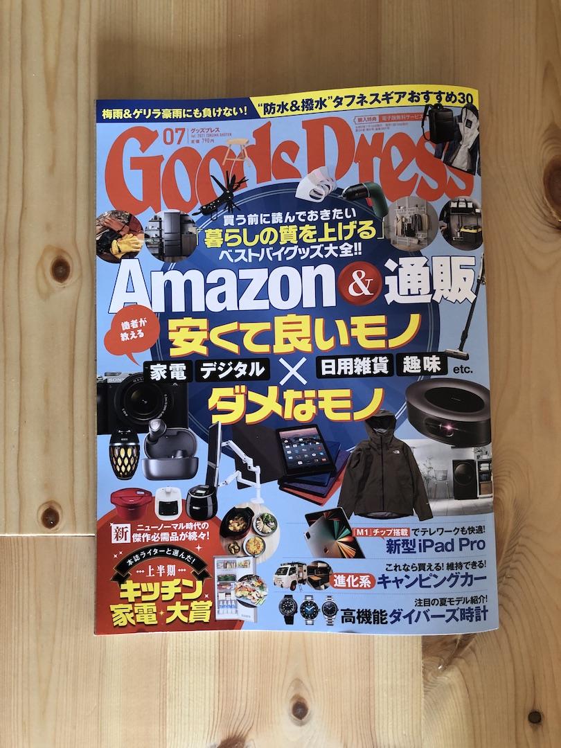 Goods Press 5月号
