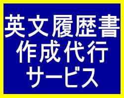 英文履歴書 英会話 福岡 西区 早良区