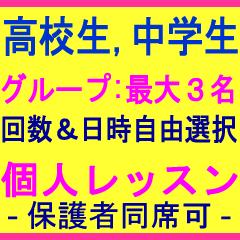 短期集中 英会話 英語 ビジネス TOEIC 英検 高校生 中学生 福岡市 西区 早良区