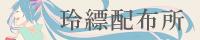 玲縹 配布所 -りこりす(Lycoris)様-
