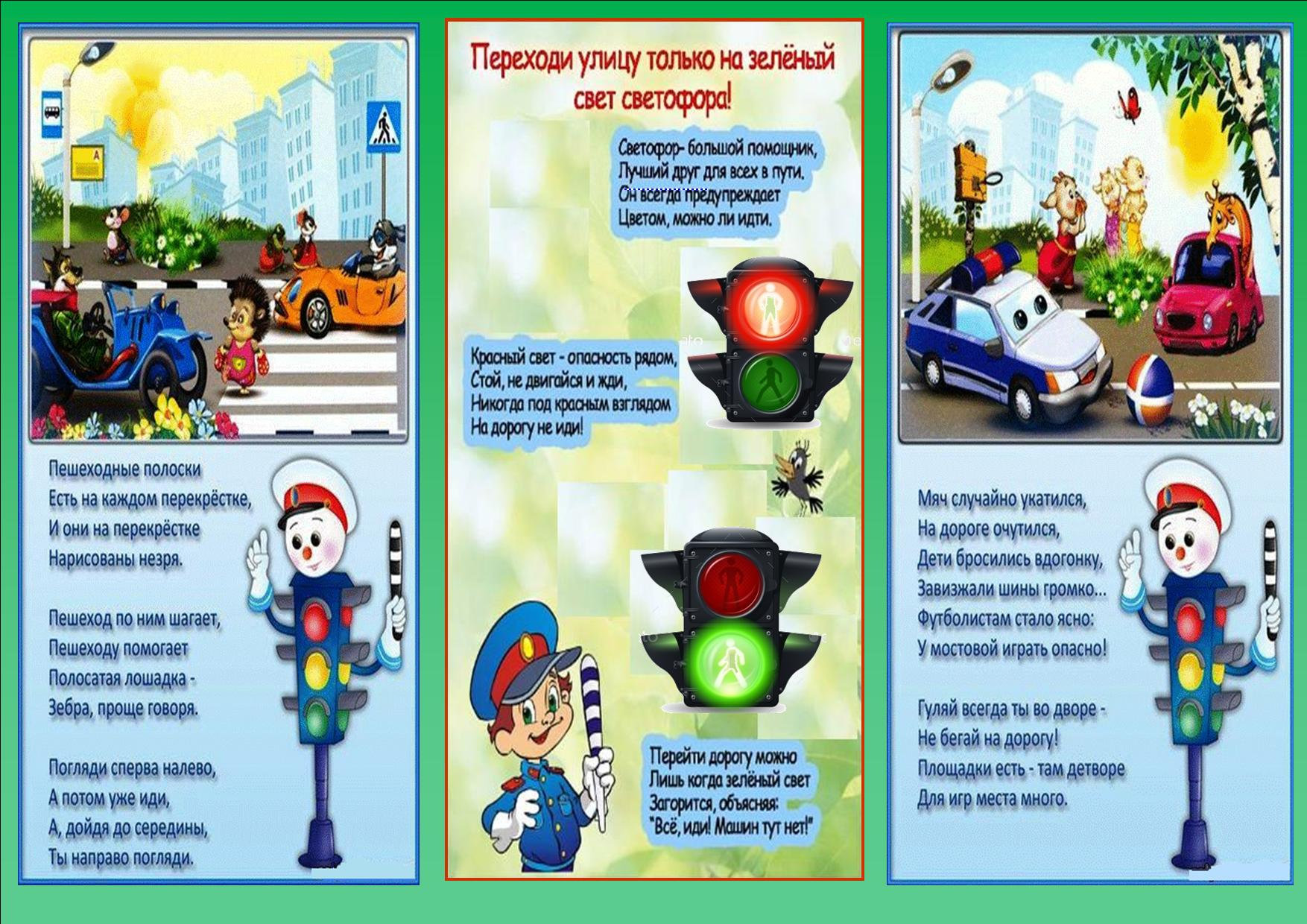 Обеспечение жизни и здоровья детей - Сайт st-dou55