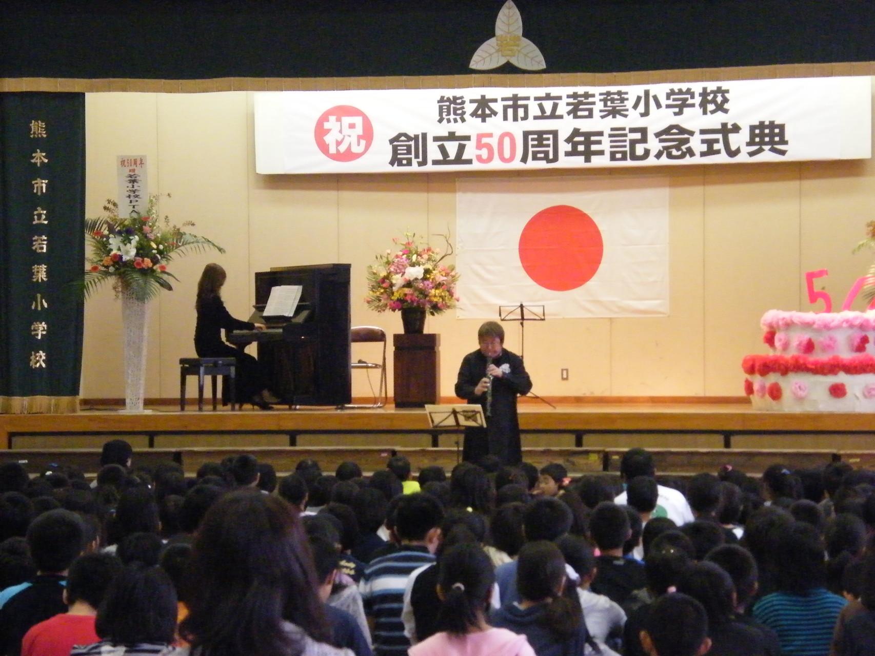 熊本市立 若葉小学校コンサート