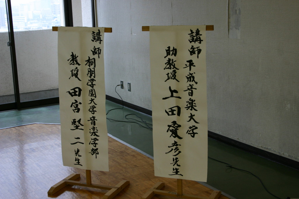 北九州市 東筑紫学園高等部 管楽器指導者講習会